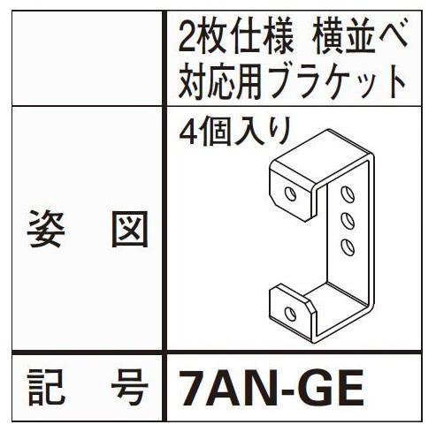 横並べ対応用ブラケット 4個入り 7AN-GE アウター...