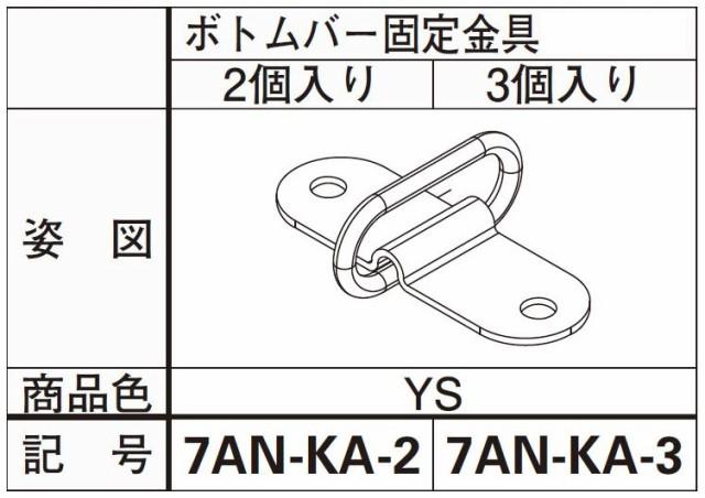 ボトムバー固定金具 3個入り 7AN-KA-3 アウターシ...
