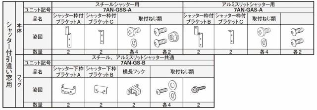 枠付用 本体用ユニット シャッター付引違い窓 ス...