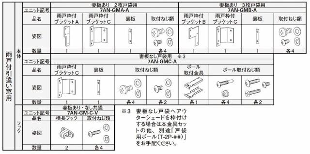 枠付用 本体用ユニット 雨戸付引違い窓 妻板あり(...