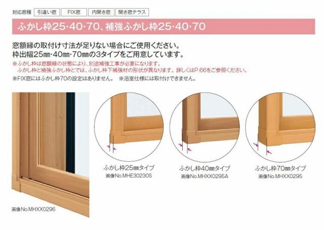 ふかし枠 プラマードU 引き違い窓用 四方 70mm W...