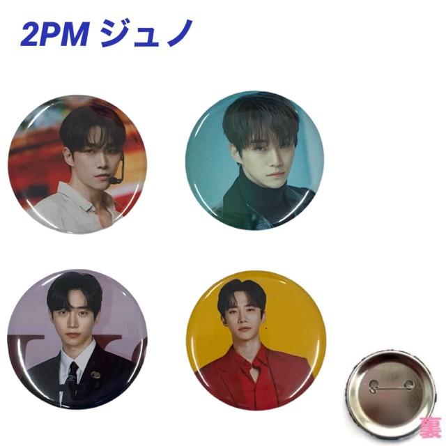 4個セット ジュノ 2PM 缶バッチ 缶バッジ 韓流 ...