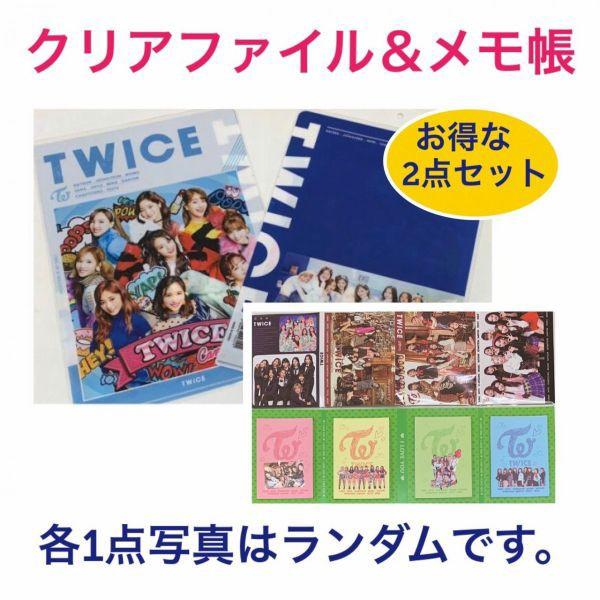【送料無料・メンバー選択可】 TWICE  クリアフ...