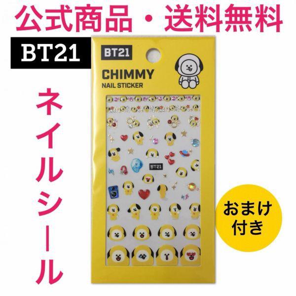 ★公式商品・国内発送・送料無料★ ジミン BT21...