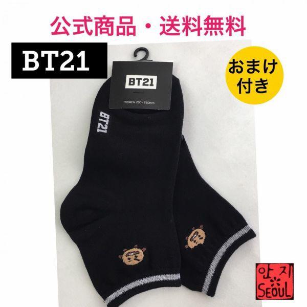 ★公式商品・国内発送・送料無料★ BT21 SHOOKY...