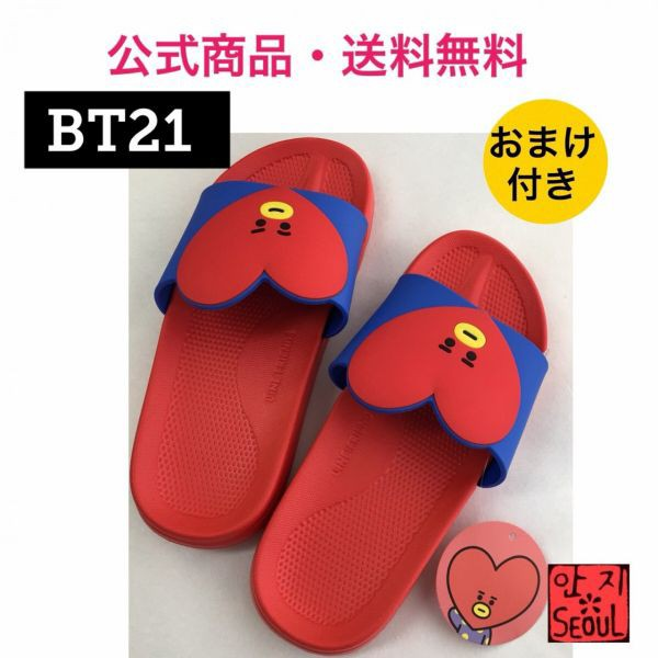 ★公式商品・国内発送・送料無料★ ブイ V BT21...