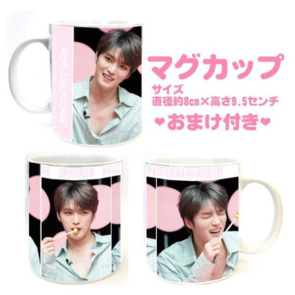 ジェジュン マグカップ 韓流 グッズ cb002-34