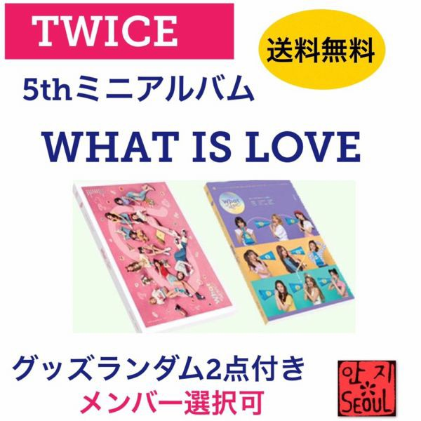 【送料無料・チャート反映・おまけ付き】 TWICE ...