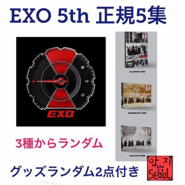 【送料無料・おまけ付き】 EXO 5th 正規 5集 C...