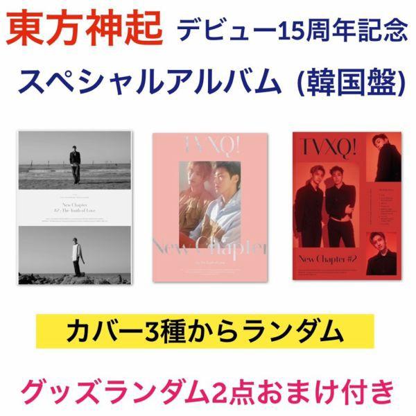 【送料無料・チャート反映・おまけ付き】 TVXQ ...