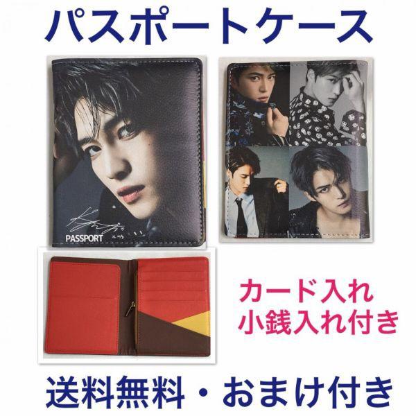 【送料無料】 ジェジュン JYJ パスポートケース...