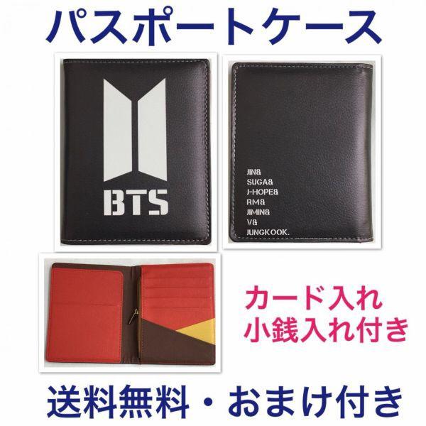 【送料無料】 BTS 防弾少年団 パスポートケース...
