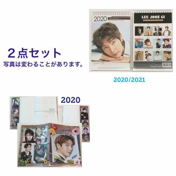 イジュンギ LEE JOONGI 2020 カレンダー 2点セッ...