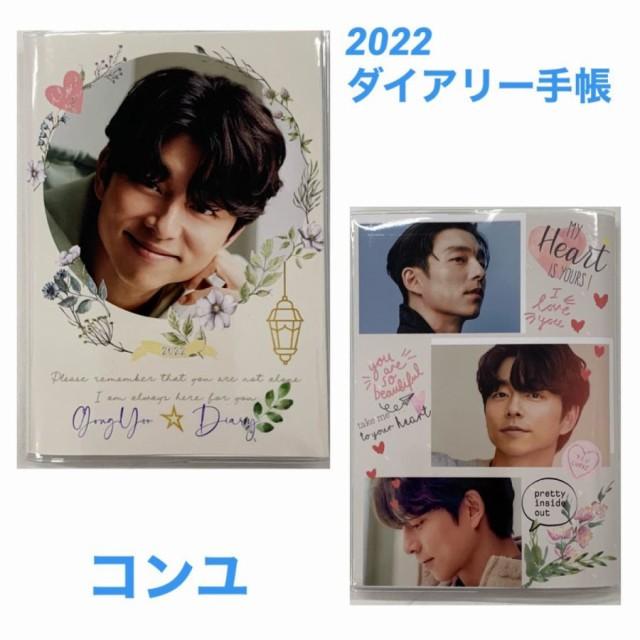 コンユ 2022 ダイアリー 手帳 カレンダー 韓流 グ...