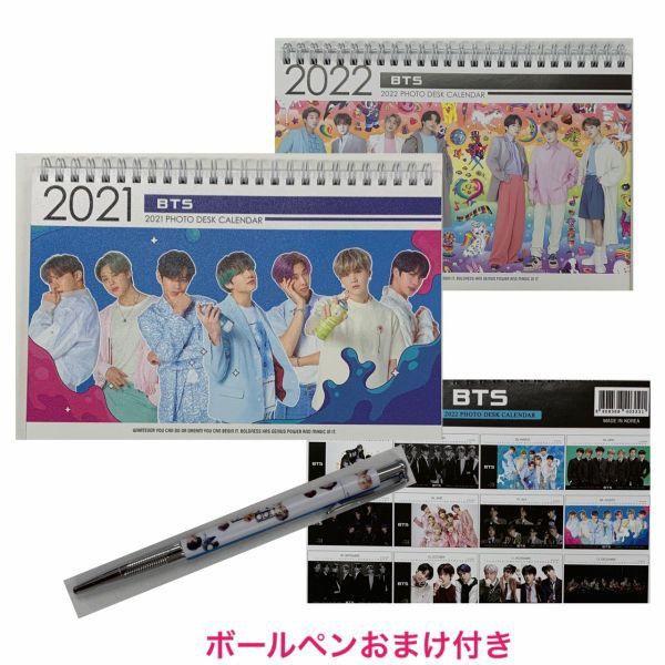 BTS 防弾少年団 2021 2022 卓上 カレンダー  韓流...