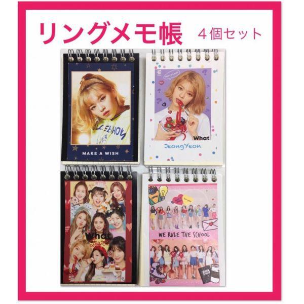 【送料無料】 ジョンヨン TWICE リング メモ帳...