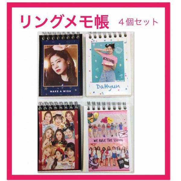 【送料無料】 ダヒョン TWICE リング メモ帳 ...