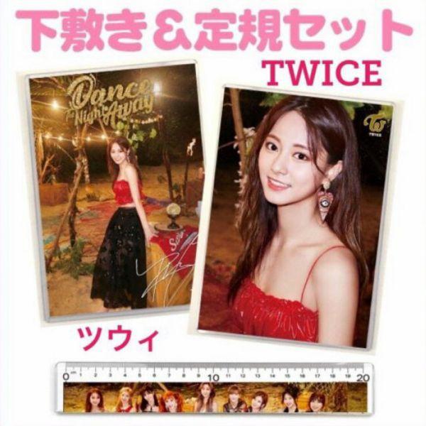 【送料無料】  ツウィ TWICE 下敷き& 定規 ...