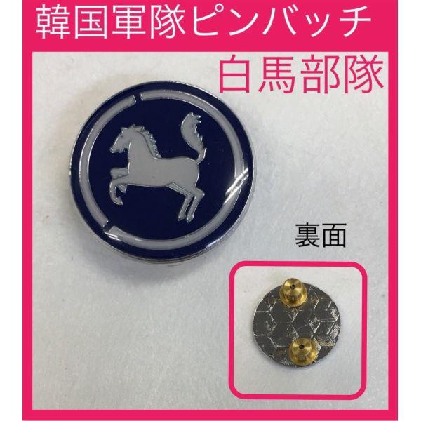 【送料無料】 韓国 軍隊 ピンバッチ 白馬部隊 ...