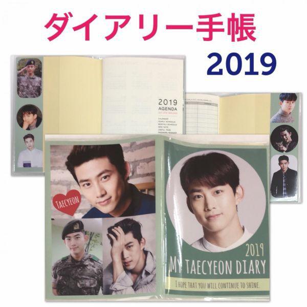 ★送料無料★  2PM   テギョン ダイアリー 手帳...