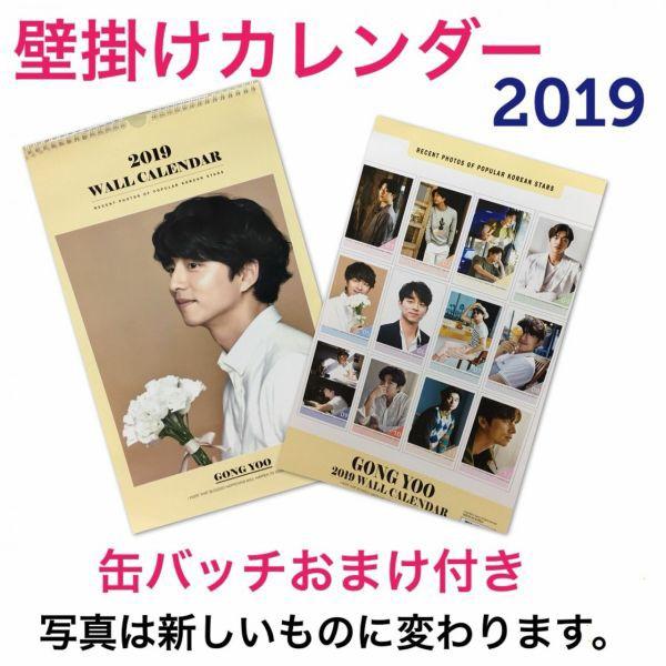 【送料無料】  コンユ 壁掛け カレンダー 20...
