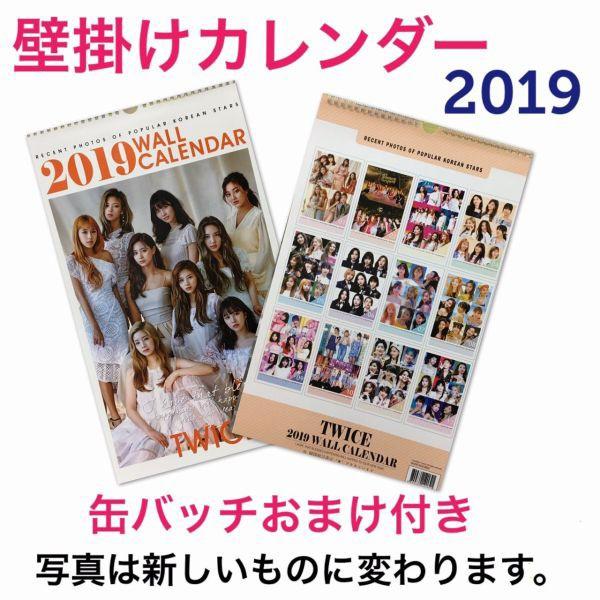 【送料無料】  TWICE 壁掛け カレンダー 2019...