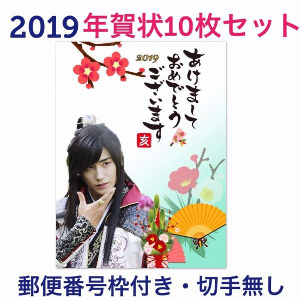 【送料無料】 2019 年賀状 10枚セット  パク...
