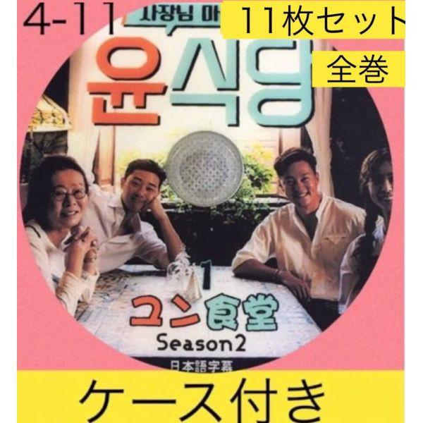 【送料無料・ケース付 ・全巻】 ユン食堂2 イソ...