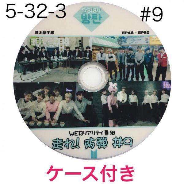 【送料無料 ・ケース付】BTS 防弾少年団 バンタ...