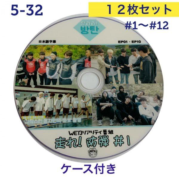 【送料無料 ・9枚セット・ケース付】BTS 防弾少...