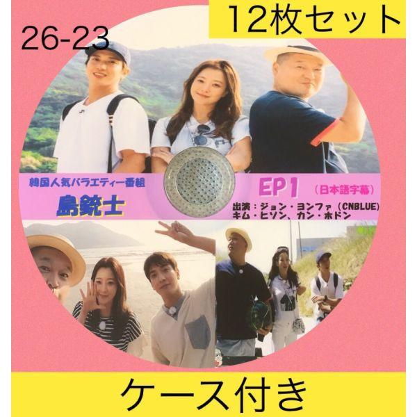 【送料無料 ・ケース付・12枚セット】 CNBLUE ヨ...