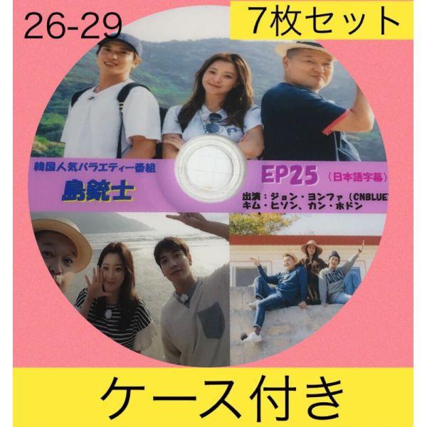 【送料無料 ・ケース付・7枚セット】 CNBLUE ヨン...