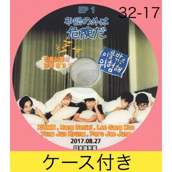 【送料無料・ケース付 】EXO エクソ 韓流 DVD グ...