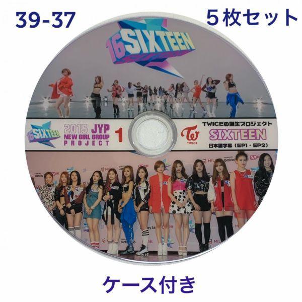 【送料無料・ケース付 】 TWICE SIXTEEN DVD 韓...