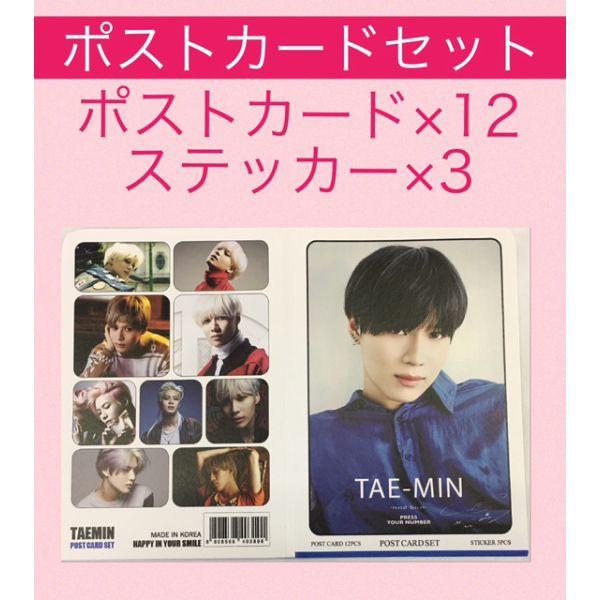 【送料無料】 TAEMIN テミン SHINee シャイニー...