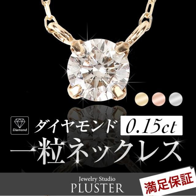 K10ダイヤモンド ネックレス 一粒 4本爪  0.15ct ...