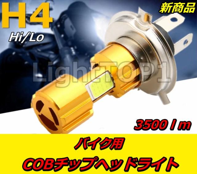 LEDヘッドライトH4コネクターH4/HS1 PH7バイク用3...