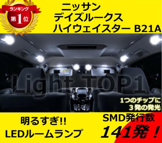 【メール便送料無料】B21A デイズルークスハイウ...