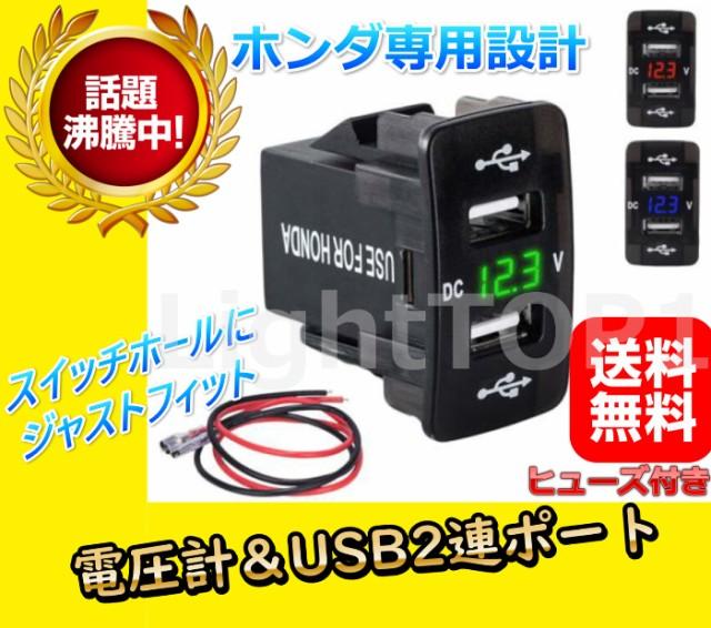 【メール便送料無料】HONDA専用ホンダUSBポート2...