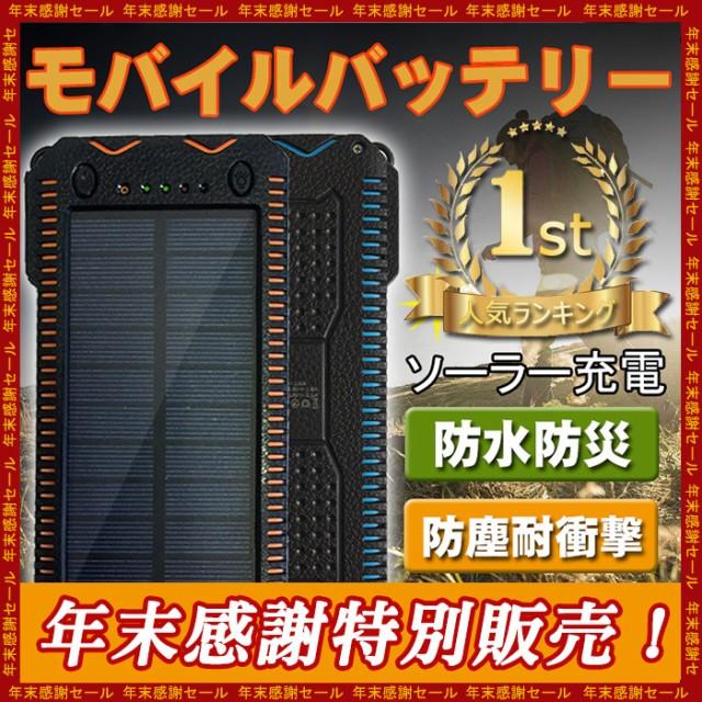 モバイルバッテリー 大容量 充電器 10000mAh 軽量...