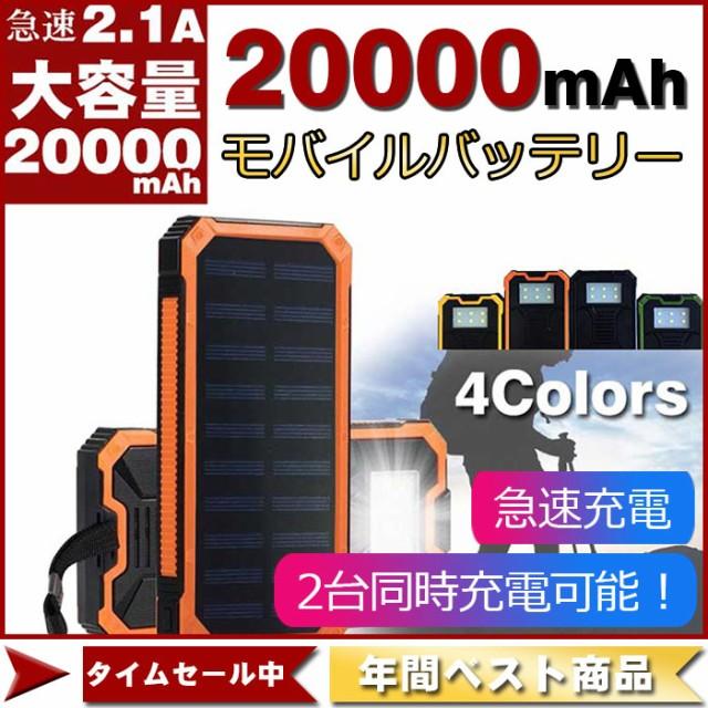 モバイルバッテリー【セール】 充電器 2台同時充...