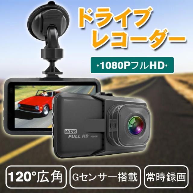 ドライブレコーダー 車載カメラ ビデオカメラ 108...