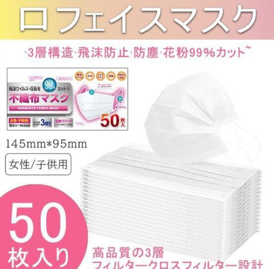 【2箱で送料無料】【即日出荷】小さめ マスク 50...