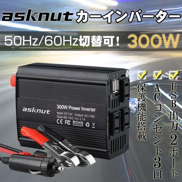 カーインバーター 300W 12V車対応 AC 100V シガー...