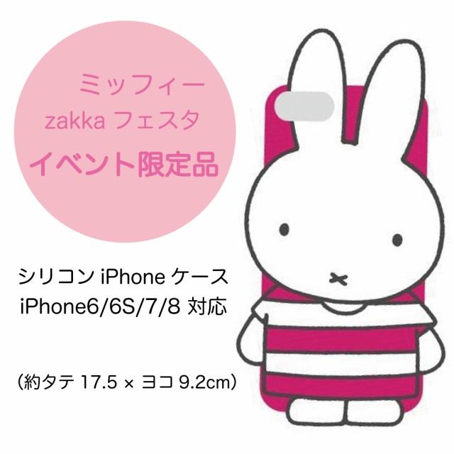 新品送料無料 ミッフィー iPhone シリコン ケース...