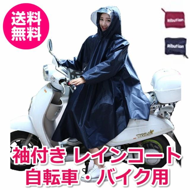 レインコート袖付き ポンチョ バイク 自転車 原付...