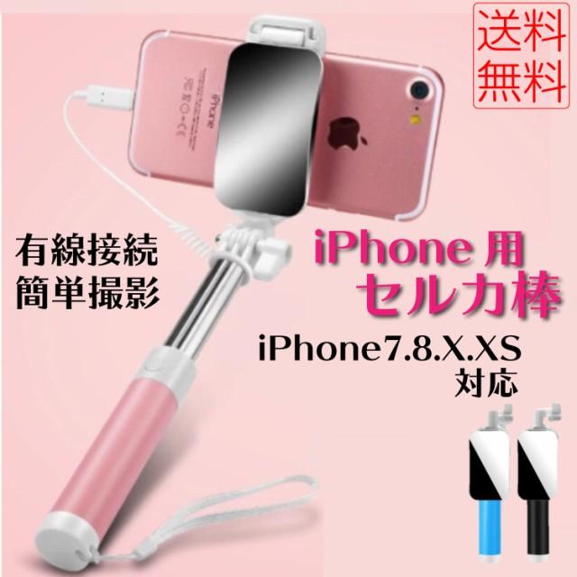 自撮り棒 セルカ棒 iPhone8 iPhone X XS 7 アイフ...