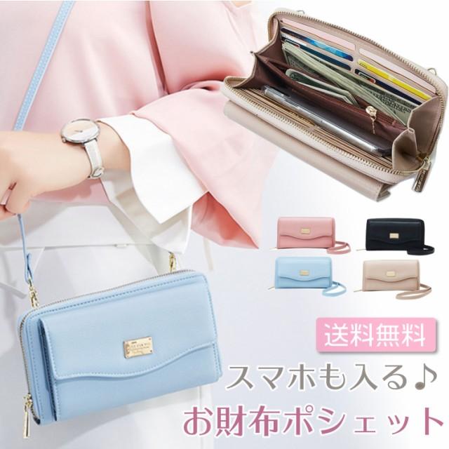 お財布ポシェット お財布バッグ かわいい 大容量 ...