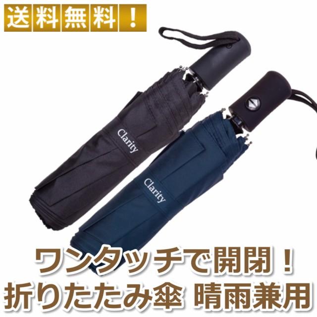 折り畳み傘 ワンタッチ自動開閉 高強度グラスファ...
