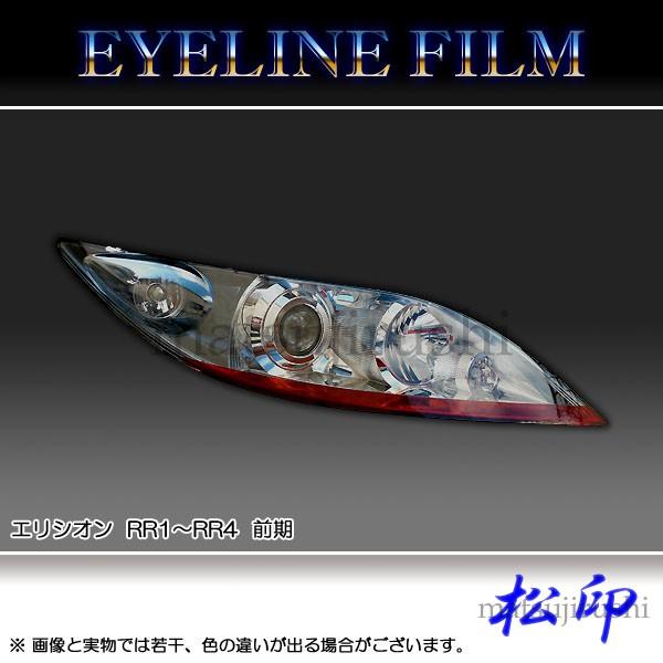 【松印】アイラインフィルム エリシオン RR1/RR2/...